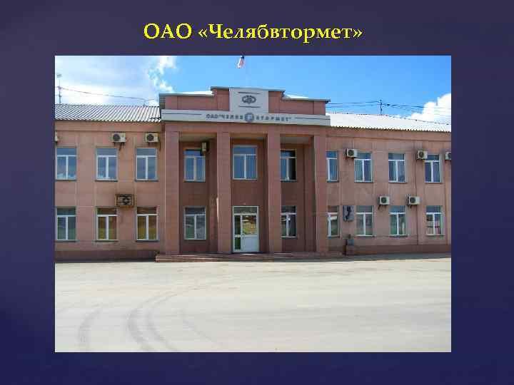 ОАО «Челябвтормет»