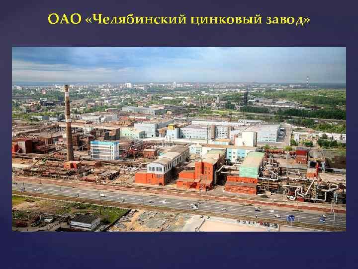 ОАО «Челябинский цинковый завод»