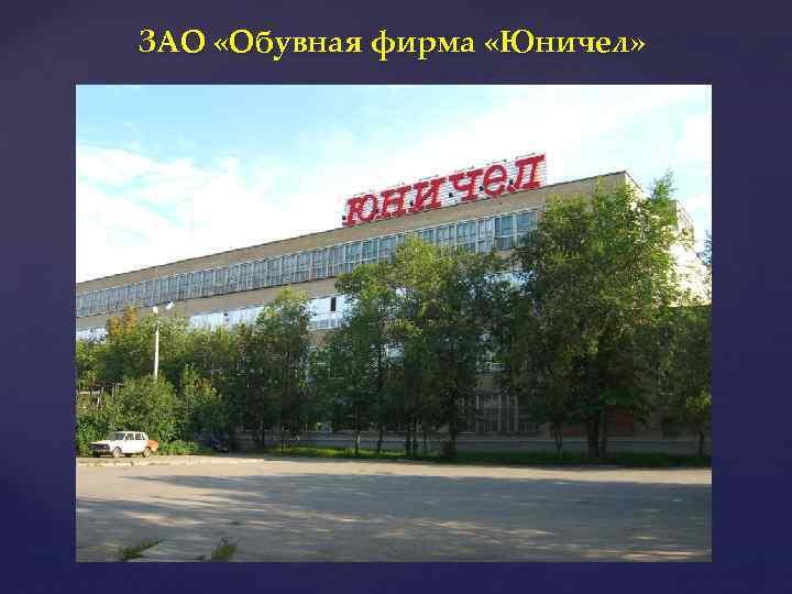 ЗАО «Обувная фирма «Юничел»