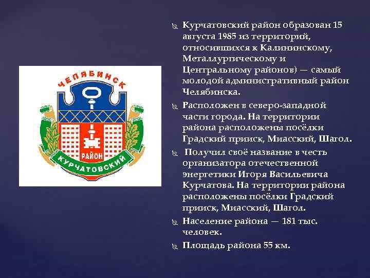 Курчатовский район образован 15 августа 1985 из территорий, относившихся к Калининскому, Металлургическому и
