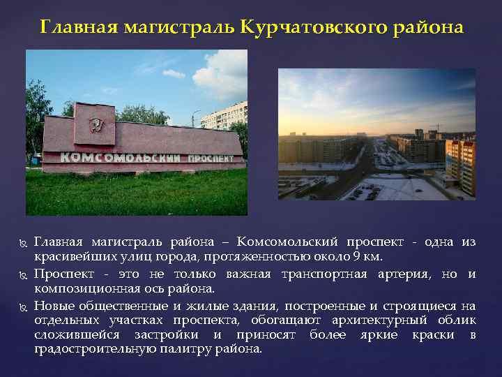 Главная магистраль Курчатовского района Главная магистраль района – Комсомольский проспект - одна из красивейших