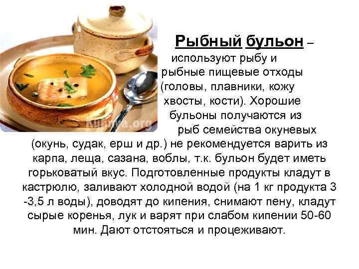 Рыбный бульон – используют рыбу и рыбные пищевые отходы (головы, плавники, кожу хвосты,