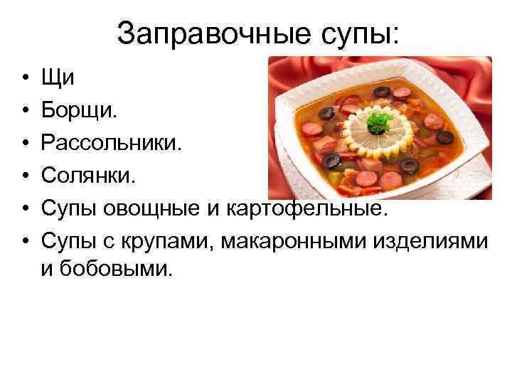 Заправочные супы: • • • Щи Борщи. Рассольники. Солянки. Супы овощные и картофельные. Супы