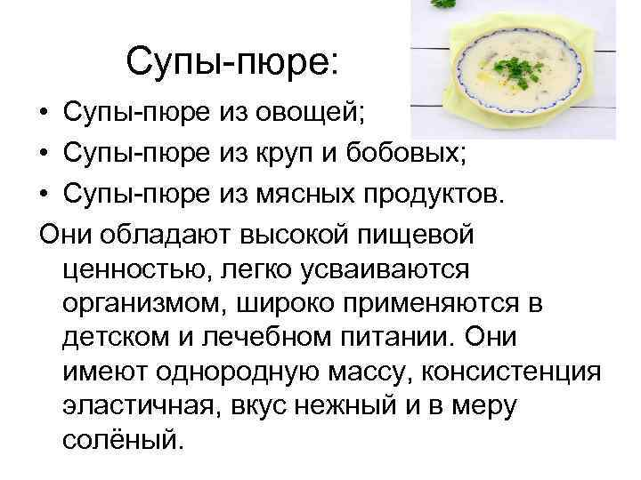 Супы-пюре: • Супы-пюре из овощей; • Супы-пюре из круп и бобовых; • Супы-пюре