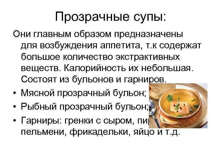 Прозрачные супы: Они главным образом предназначены для возбуждения аппетита, т. к содержат большое
