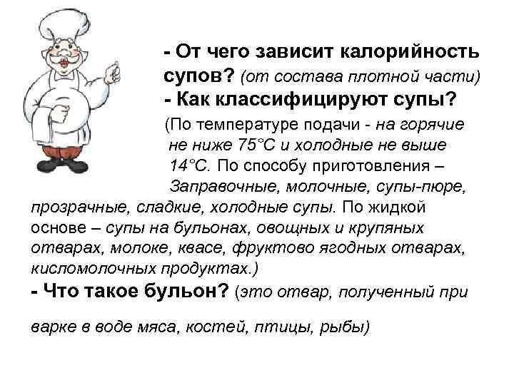 - От чего зависит калорийность супов? (от состава плотной части) - Как классифицируют супы?