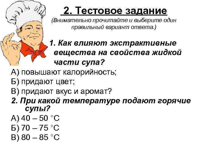 2. Тестовое задание (Внимательно прочитайте и выберите один правильный вариант ответа. ) 1. Как
