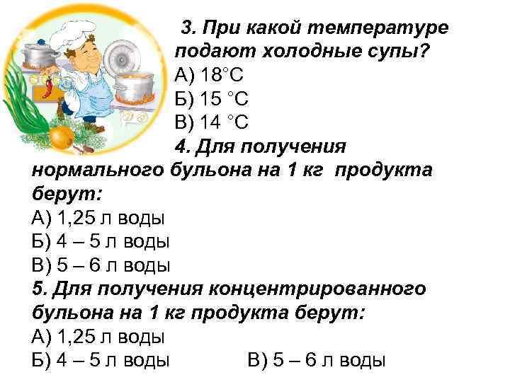 3. При какой температуре подают холодные супы? А) 18°С Б) 15 °С В)