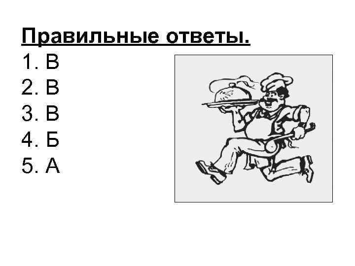Правильные ответы. 1. В 2. В 3. В 4. Б 5. А