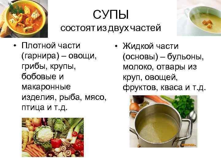 СУПЫ состоят из двух частей • Плотной части • Жидкой части (гарнира) – овощи,