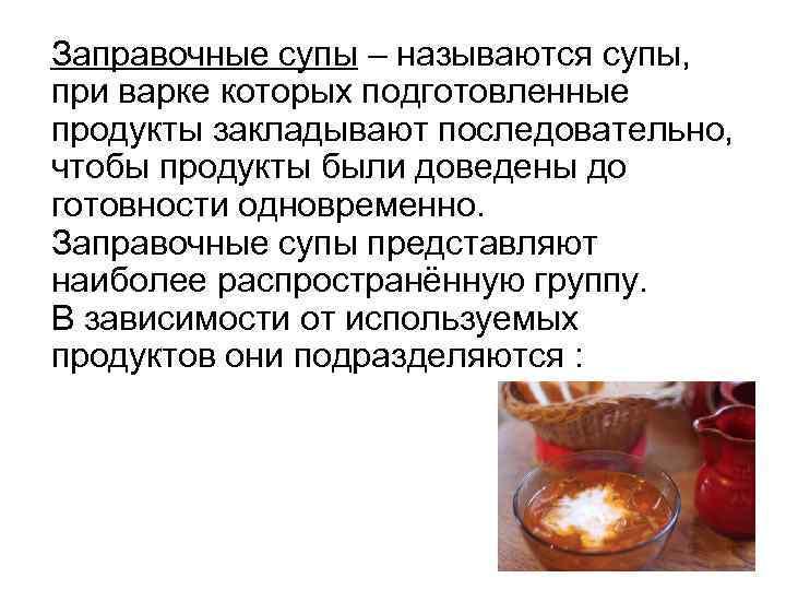 Заправочные супы – называются супы, при варке которых подготовленные продукты закладывают последовательно, чтобы продукты