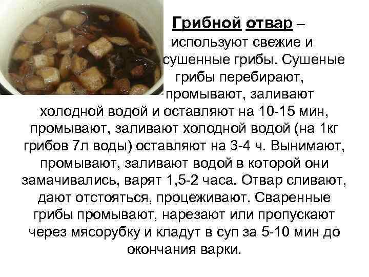 Грибной отвар – используют свежие и сушенные грибы. Сушеные грибы перебирают, промывают, заливают