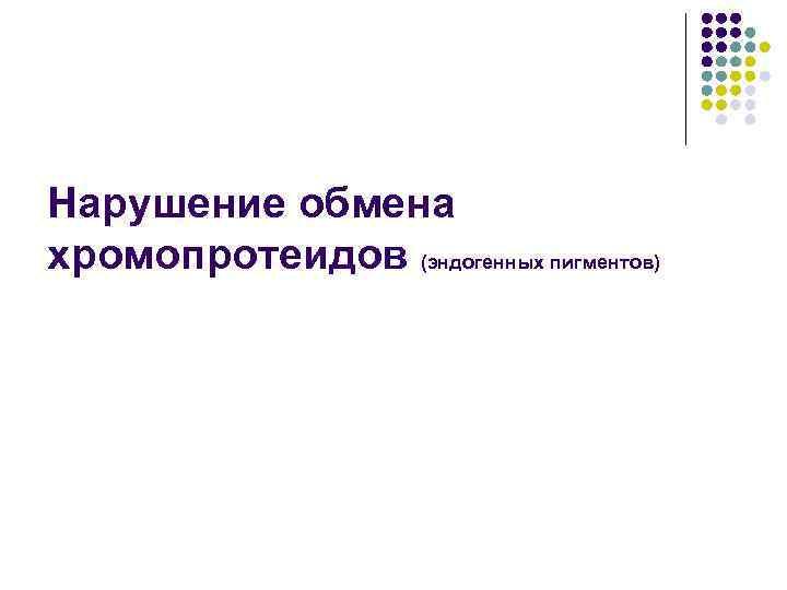 Нарушение обмена хромопротеидов (эндогенных пигментов)