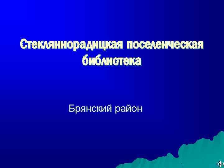Стекляннорадицкая поселенческая библиотека Брянский район
