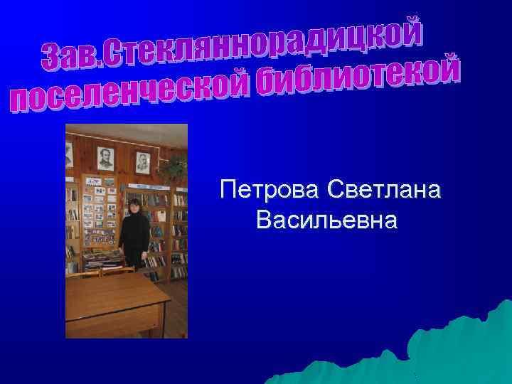 Петрова Светлана Васильевна