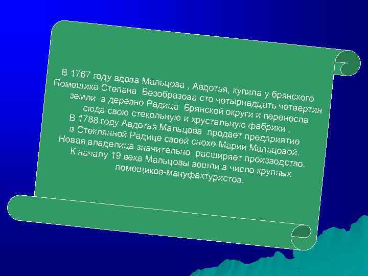 В 1767 год у вдова Ма льцова , А Помещика вдотья, куп Степана Б