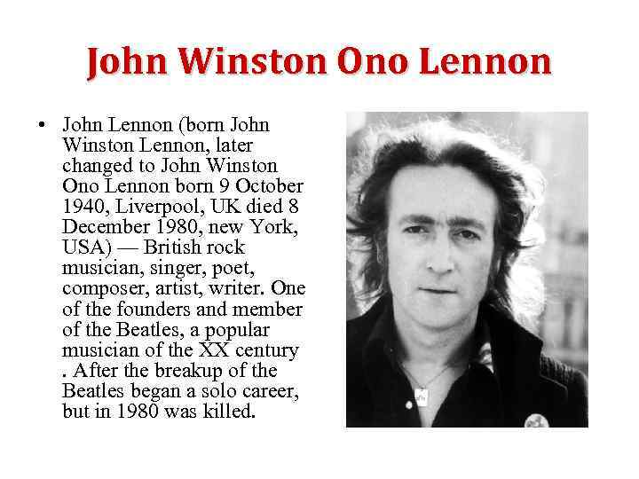 a biography of the life and times of john winston lennon John winston lennon biography: john lennon - he met paul mccartney in 1957 and encouraged mccartney to join his music group lennon left the beatles in 1969 and after published records along with his own wife, yoko ono, amongst others.