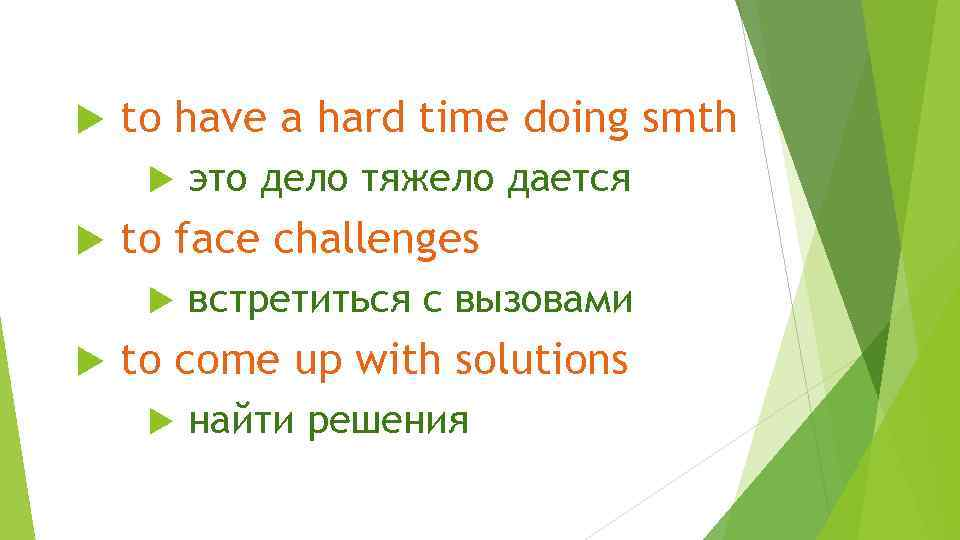 to have a hard time doing smth to face challenges это дело тяжело