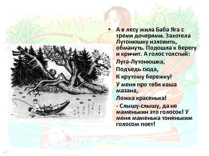• А в лесу жила Баба Яга с тремя дочерями. Захотела Лутонюшку изловить,