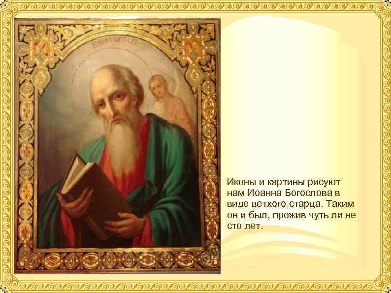 Открытки ко дню иоанна богослова, днем рождения женщине