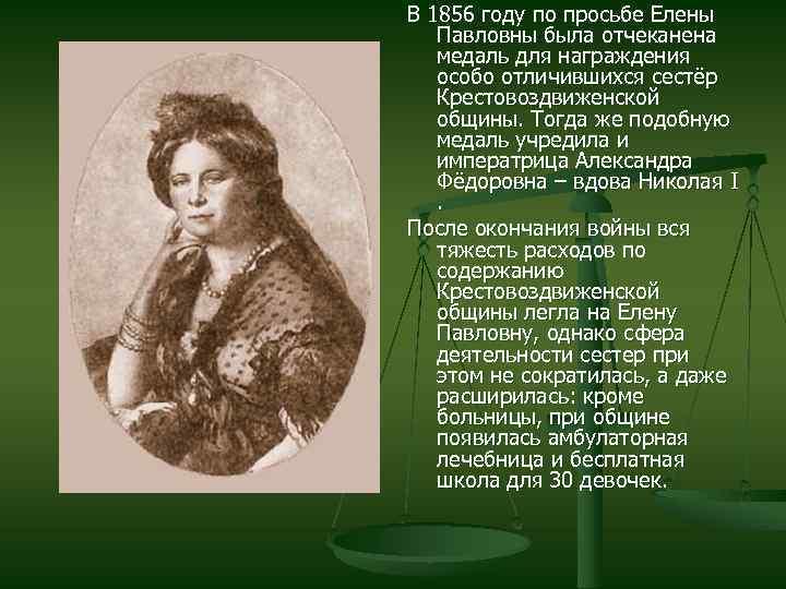 В 1856 году по просьбе Елены Павловны была отчеканена медаль для награждения особо отличившихся