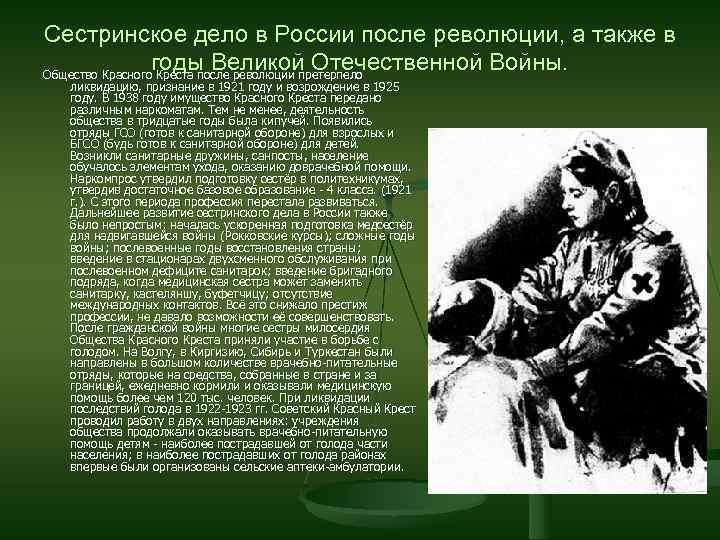 Сестринское дело в России после революции, а также в годы Великой Отечественной Войны. Общество