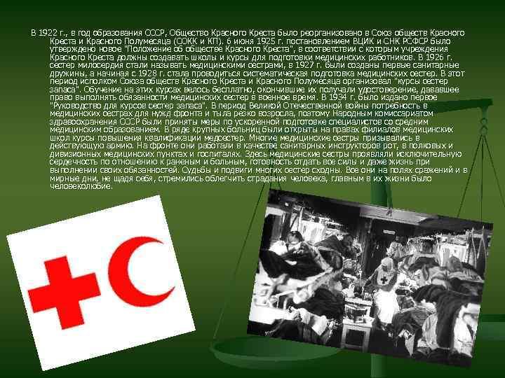 В 1922 г. , в год образования СССР, Общество Красного Креста было реорганизовано в