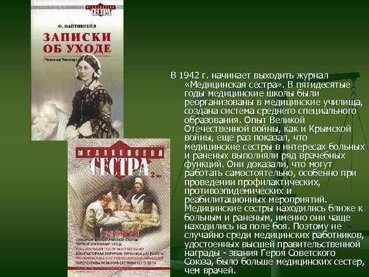 В 1942 г. начинает выходить журнал «Медицинская сестра» . В пятидесятые годы медицинские школы
