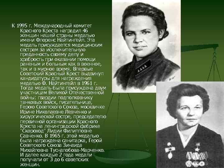 К 1995 г. Международный комитет Красного Креста наградил 46 женщин нашей страны медалью имени