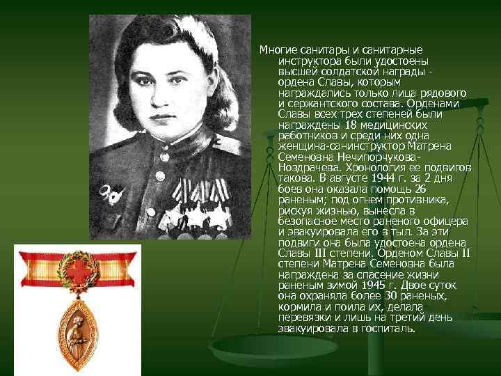 Многие санитары и санитарные инструктора были удостоены высшей солдатской награды ордена Славы, которым награждались