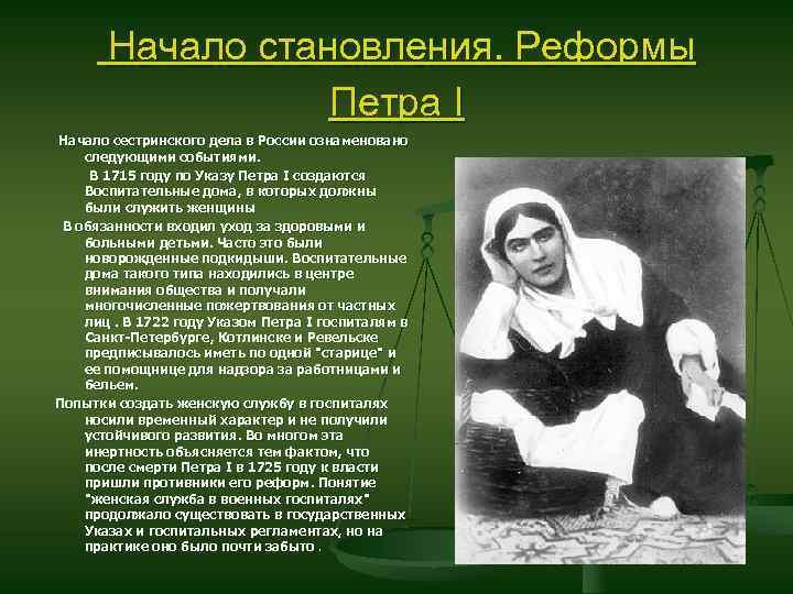 Начало становления. Реформы Петра I Начало сестринского дела в России ознаменовано следующими событиями. В