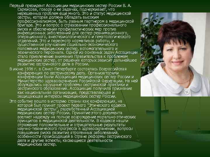 Первый президент Ассоциации медицинских сестер России В. А. Саркисова, говоря о ее задачах, подчеркивает,