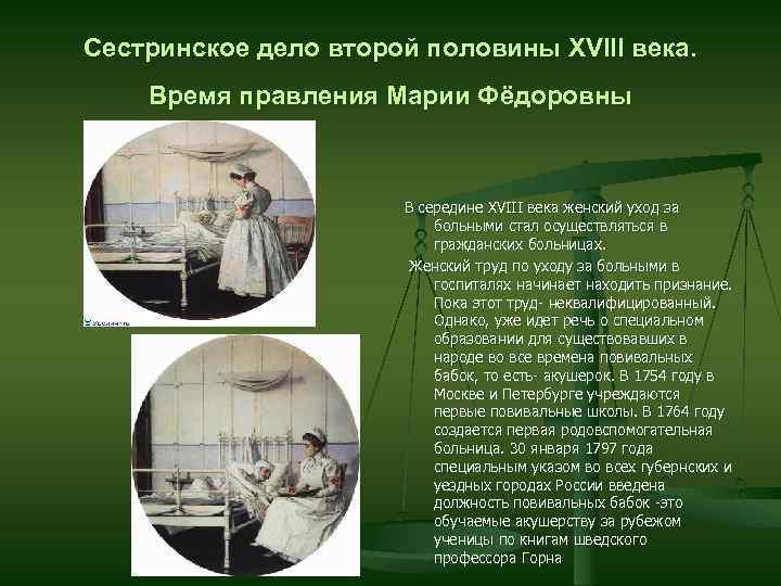 Сестринское дело второй половины XVIII века. Время правления Марии Фёдоровны В середине XVIII века