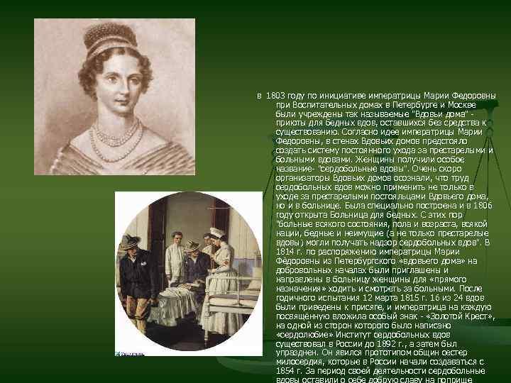 в 1803 году по инициативе императрицы Марии Федоровны при Воспитательных домах в Петербурге и