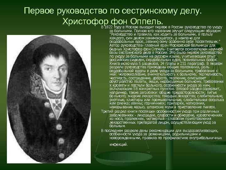 Первое руководство по сестринскому делу. Христофор фон Оппель. в России руководство по уходу В
