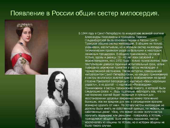 Появление в России общин сестер милосердия. В 1844 году в Санкт Петербурге по инициативе
