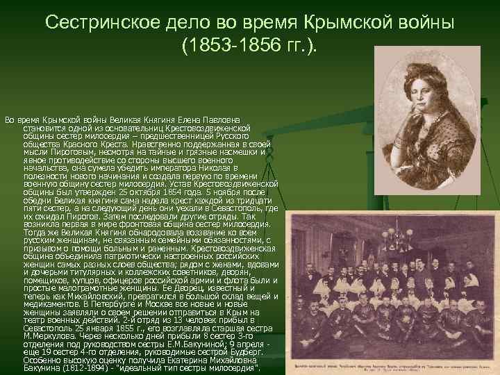 Сестринское дело во время Крымской войны (1853 -1856 гг. ). Во время Крымской войны