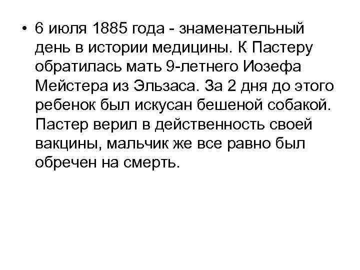 • 6 июля 1885 года - знаменательный день в истории медицины. К Пастеру