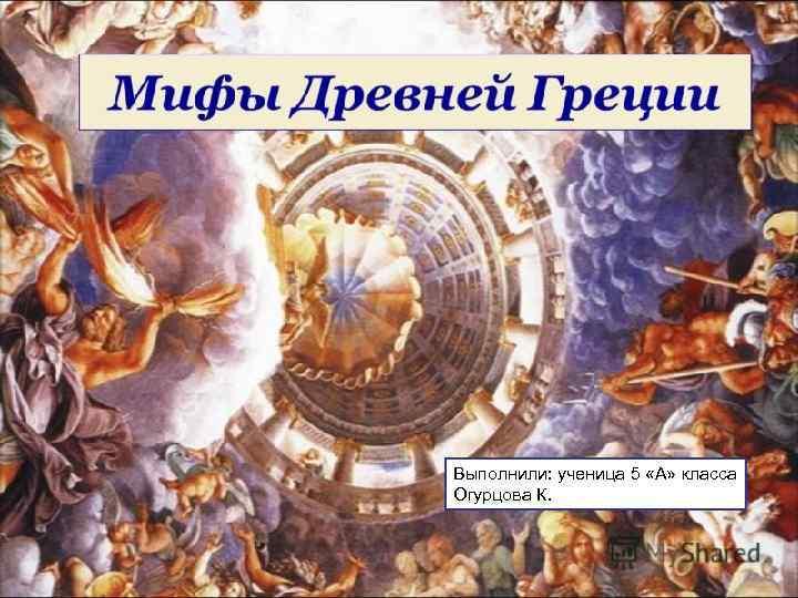 Выполнили: ученица 5 «А» класса Огурцова К.
