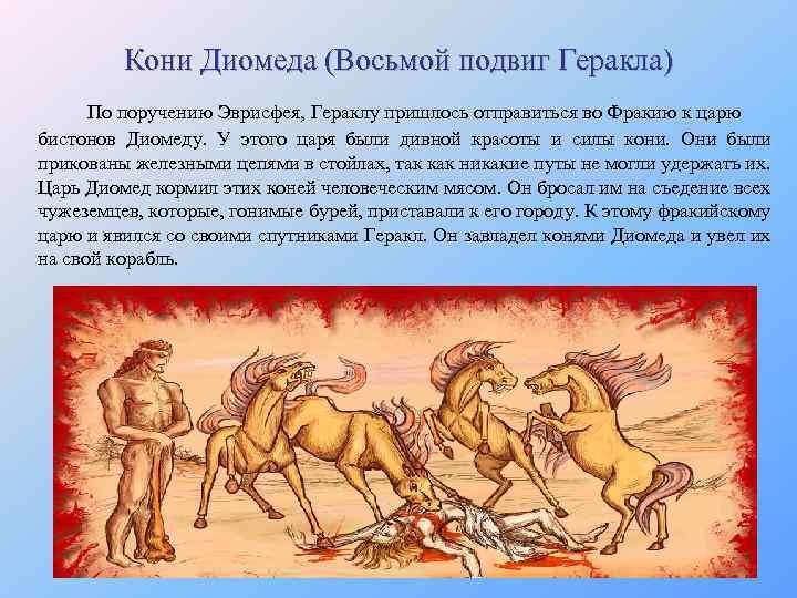 Кони Диомеда (Восьмой подвиг Геракла) По поручению Эврисфея, Гераклу пришлось отправиться во Фракию к