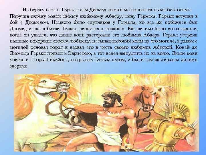 На берегу настиг Геракла сам Диомед со своими воинственными бистонами. Поручив охрану коней своему