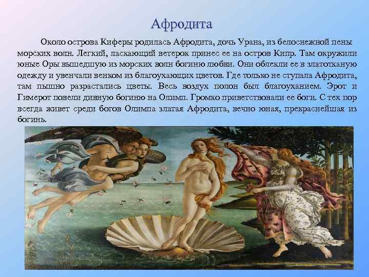 Афродита Около острова Киферы родилась Афродита, дочь Урана, из белоснежной пены морских волн. Легкий,