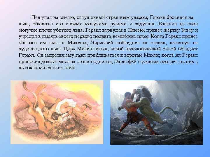 Лев упал на землю, оглушенный страшным ударом; Геракл бросился на льва, обхватил его своими
