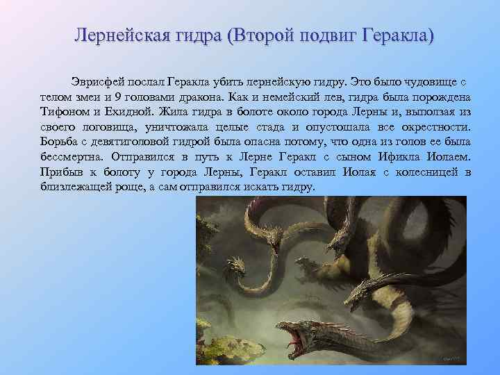 Лернейская гидра (Второй подвиг Геракла) Эврисфей послал Геракла убить лернейскую гидру. Это было чудовище