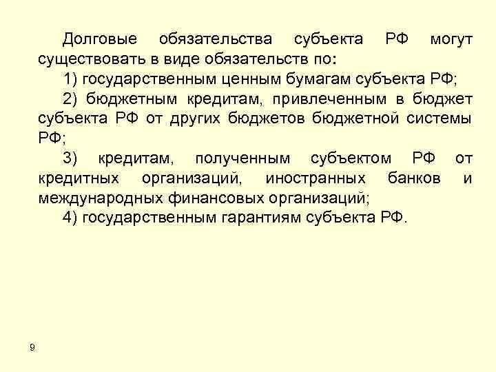 Долговые обязательства субъекта РФ могут существовать в виде обязательств по: 1) государственным ценным бумагам