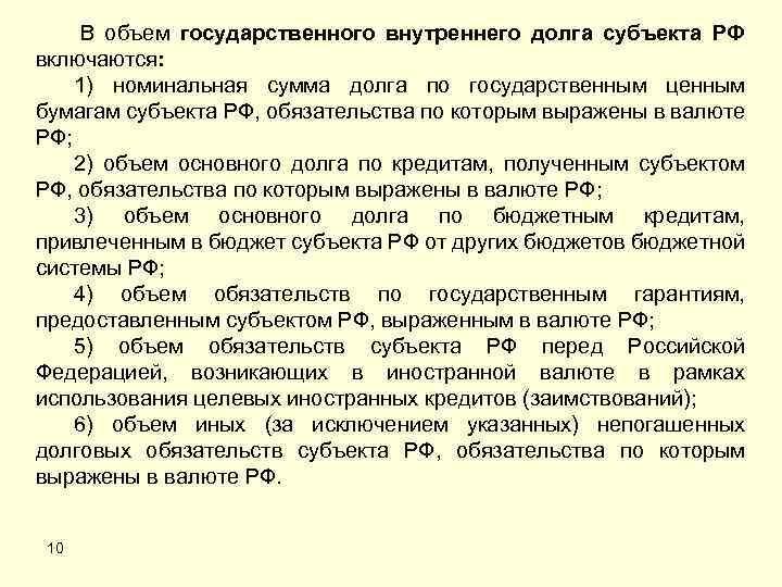В объем государственного внутреннего долга субъекта РФ включаются: 1) номинальная сумма долга по