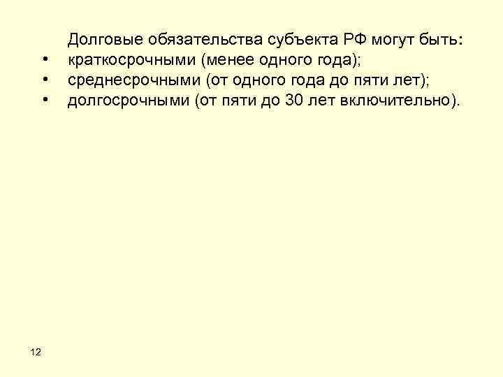 • • • 12 Долговые обязательства субъекта РФ могут быть: краткосрочными (менее одного