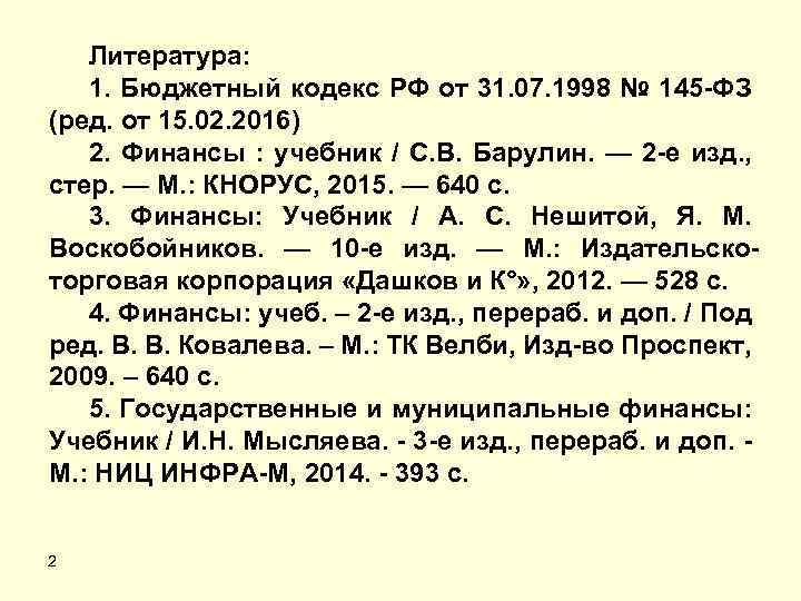 Литература: 1. Бюджетный кодекс РФ от 31. 07. 1998 № 145 -ФЗ (ред. от