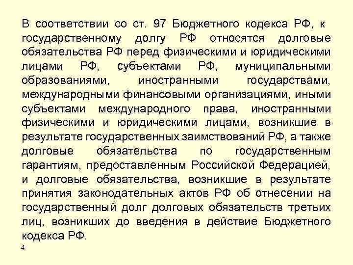 В соответствии со ст. 97 Бюджетного кодекса РФ, к государственному долгу РФ относятся долговые