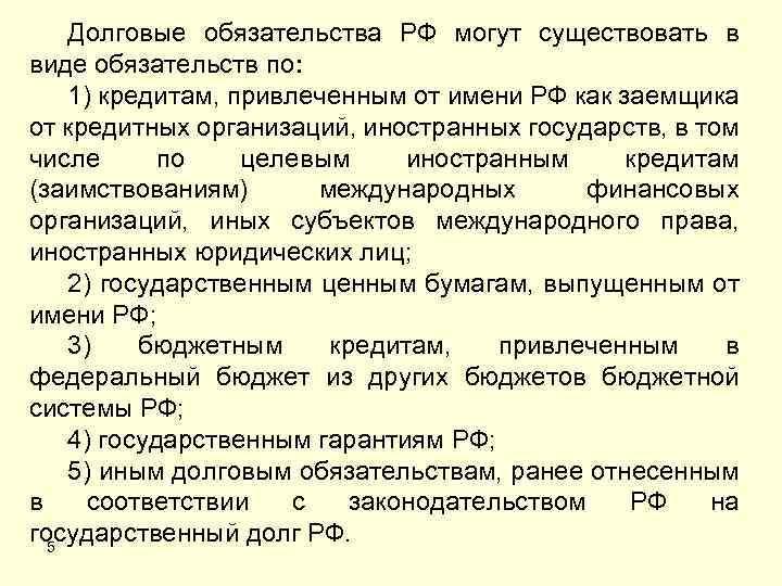 Долговые обязательства РФ могут существовать в виде обязательств по: 1) кредитам, привлеченным от имени